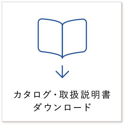 製品カタログ、取扱説明書