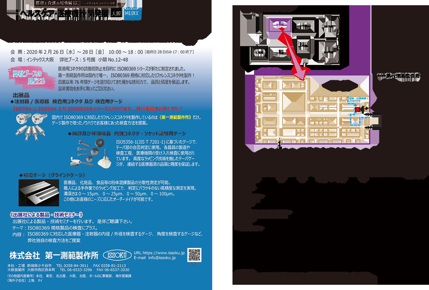 medix2020案内(出展社セミナー_日時・会場追加-verWebサイズ)